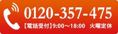 フリーダイヤル0120-357-475【電話受付】9:00~18:00 【定休日】火曜日